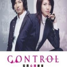CONTROL 범죄 심리 조사